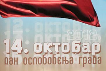 Obeležavanje Dana grada Kruševca