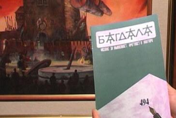 """Nova """"Bagdala"""" je pred čitaocima"""