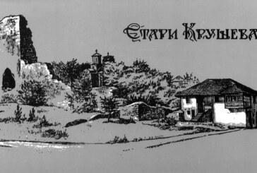 Stari Kruševac na crtežima Predraga Vertovšeka