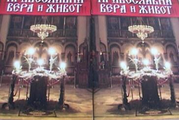 """Novi broj časopisa """" Pravoslavna vera i život"""""""