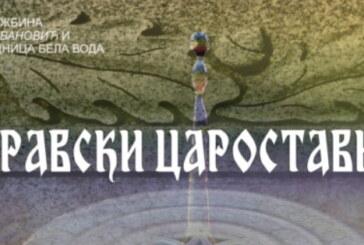 Moravski carostavnik: Zahvalnost životodavnoj vodi