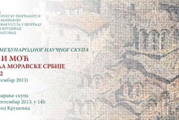Naučni skup u Narodnom muzeju Kruševac