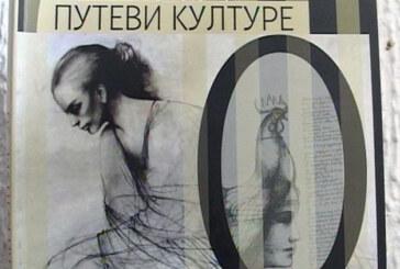 """KCK: Objavljen 20. broj """"Puteva kulture"""" (VIDEO)"""