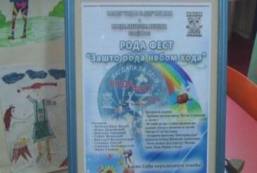 "Sutra u Kruševačkom pozorištu ""Roda fest"""