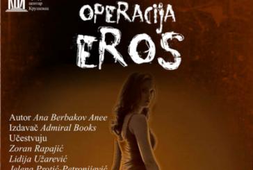 Multimedijalno predstavljanje romana Ane Berbakov