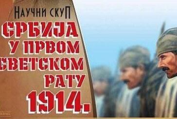 Srbija u Prvom svetskom ratu 1914 (Kažite konkretno)