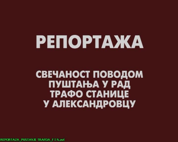Svečanost povodom puštanja u rad trafo stanice u Aleksandrovcu – reportaža