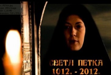 Promocija DVD izdanja dokumentarnog filma Sveta Petka i Srbi