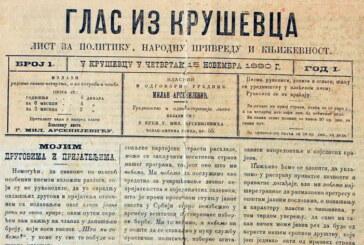 037 PRIČA O KRUŠEVCU: Kako je Kruševac dobio svoje prve novine
