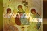 Svetsoavska bašta posvećen aobnovi i izgradnji Manastira Svetog Luke u Bošnjanu