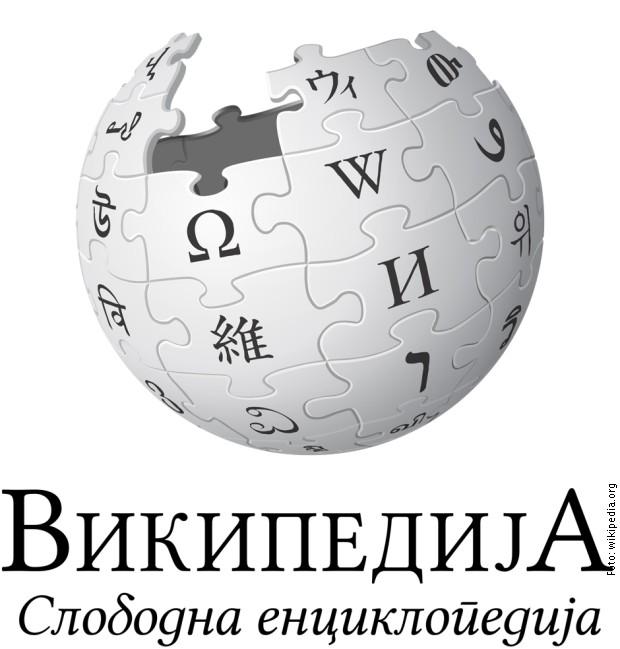Rođendan Vikipedije na srpskom jeziku