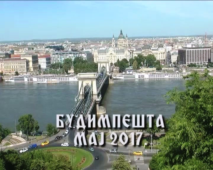 REPORTAŽA: Budimpešta 2017.