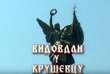 Vidovdan 2017. u Kruševcu, reportaža