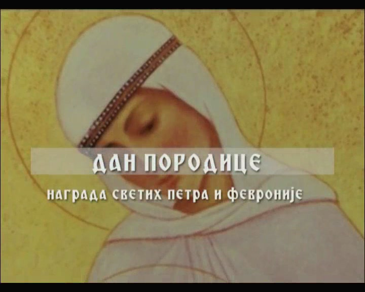 Dan porodice – praznična emisija Televizije Kruševac