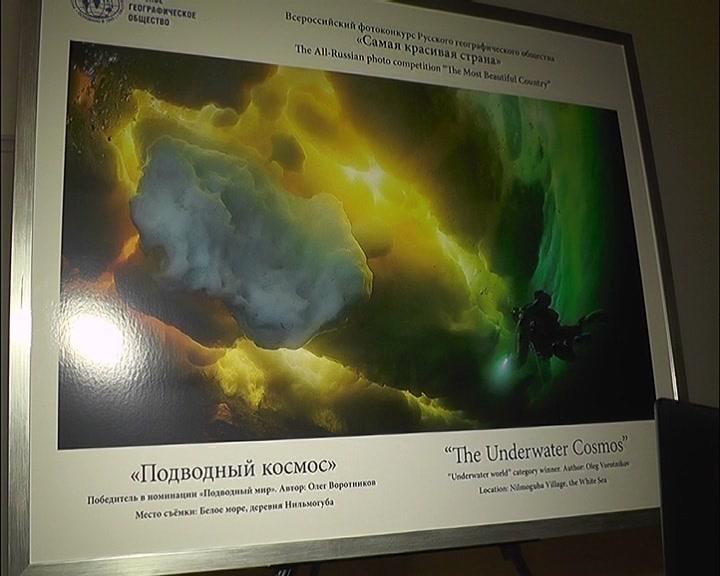 """U Narodnom muzeju otvorena izložba radova foto konkrusa pod nazivom """"Najlepša zemlja"""""""