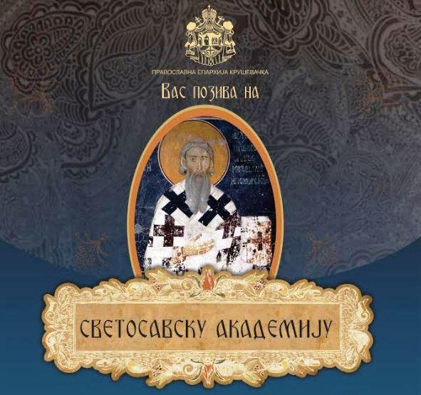 Svetosavska akademija u četvrtak u Kruševačkom pozorištu