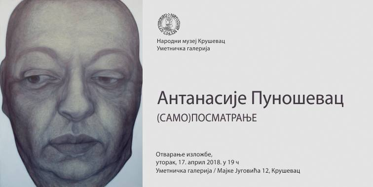 Izložba  (Samo)posmatranje Kruševljanina Antanasija Punoševca