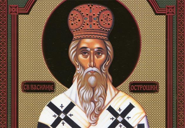 Danas se praznuje Sveti Vasilije Ostroški Čudotvorac.