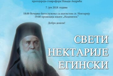 "Promocija knjige o Svetom Nektariju Eginskom ""Iscelitelj"""