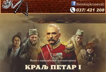 """Kralj Petar Prvi"" u bioskopu Kruševac"