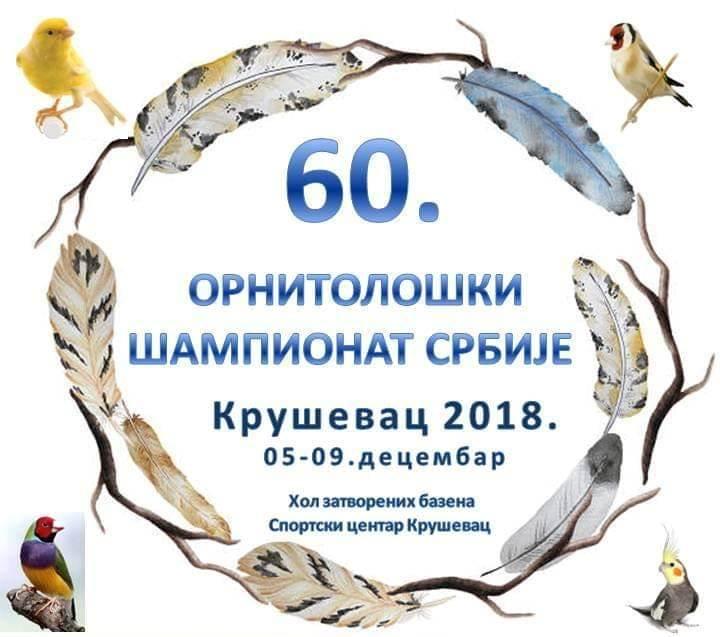 Državni orintološki šampionat u Kruševcu