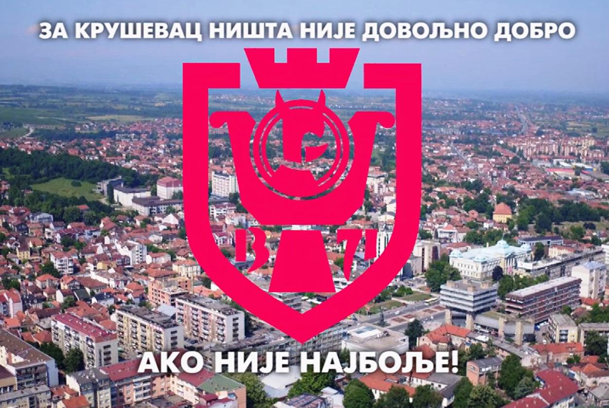NEKAD I SAD (dokumentarni film Televizije Kruševac)