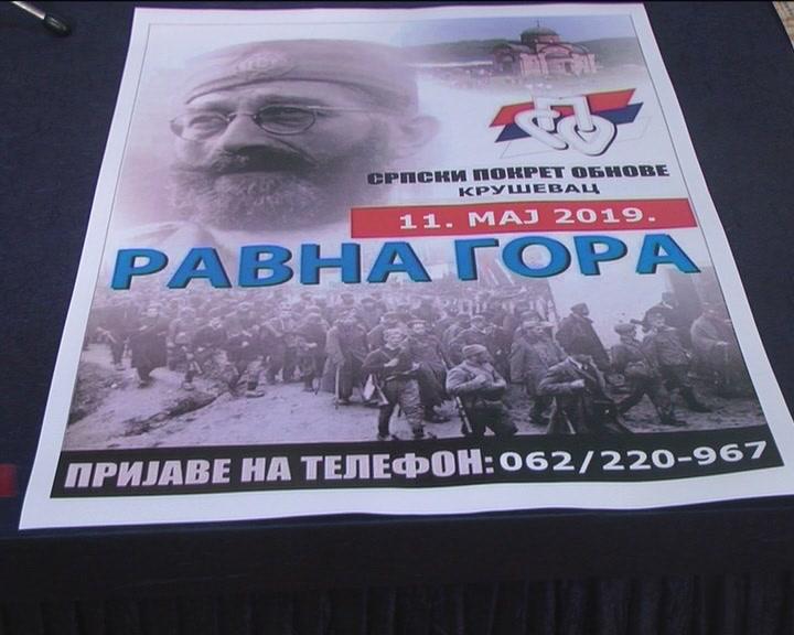 Konferencija za novinare u Gradskom odboru Srpskog pokreta obnove