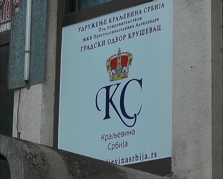 Prostorije Gradskog odbora Udruženja Kraljevina Srbija u Čupićevoj ulici