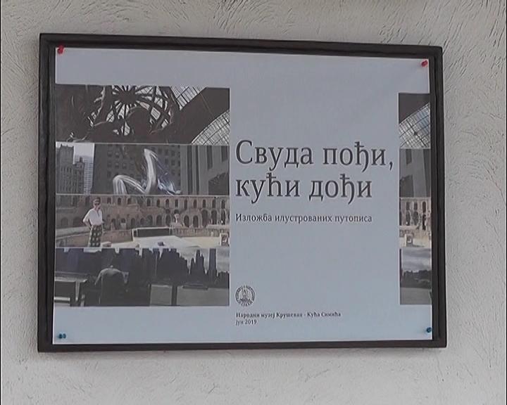 """U Kući Simića promovisan katalog """"Svuda po pođi, kući dođi!"""""""