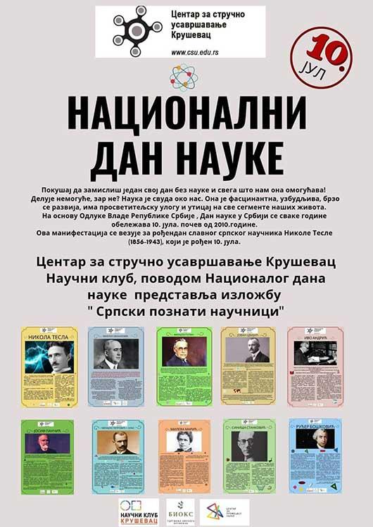 Izložba povodom Nacionalnog dan nauke