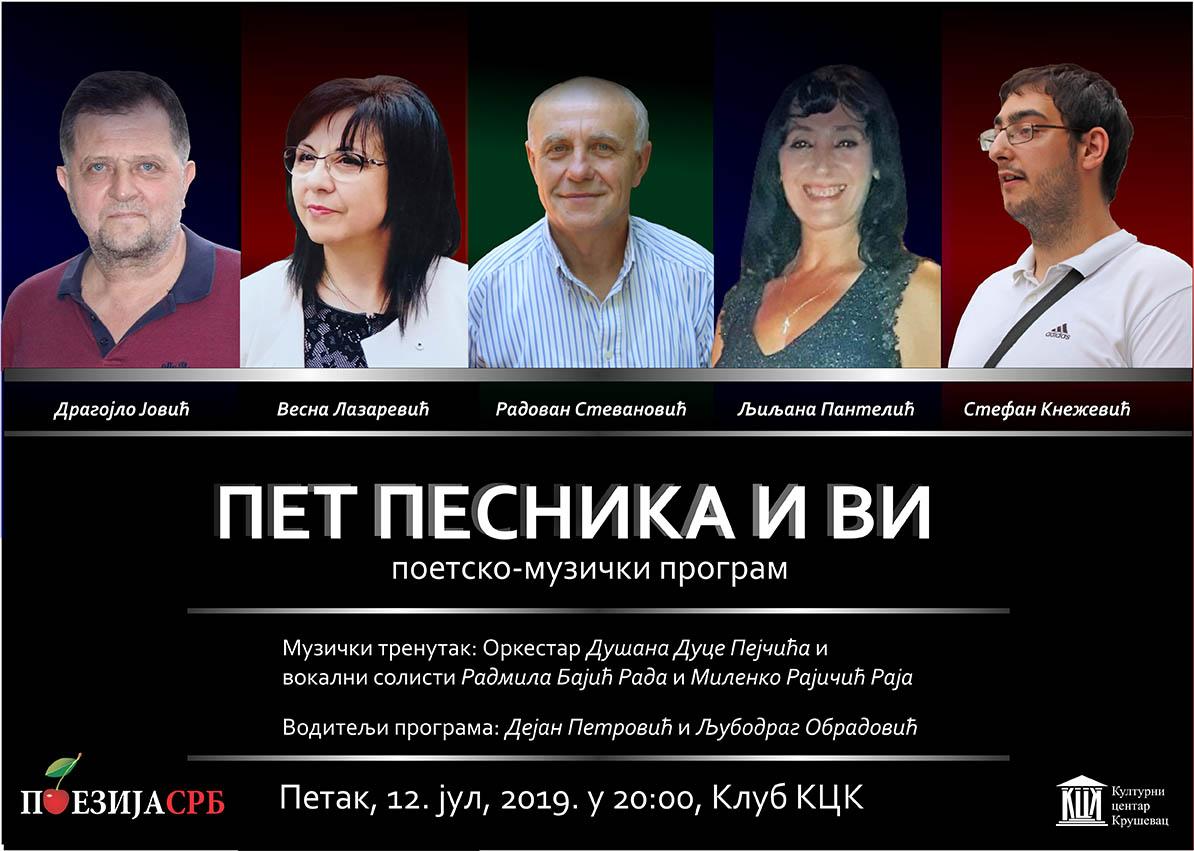 Kultura, iz dana u dan: Belovodska rozeta, koncert, pesničko veče…