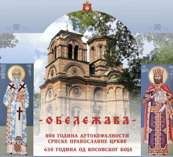 Obeležavanje osam vekova autokefalnosti Srpske pravoslavne crkve