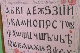 ĆIRILICA: Misija negovanja jezika