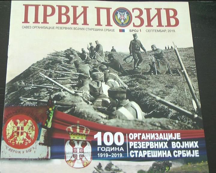 Za vikend obeležavanje 100 godina Saveza organizacija rezervnih vojnih starešina Srbije u Kruševcu
