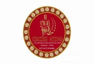 "Međunarodni Festival pravoslavnog filma ""Snažni duhom"" u Kruševcu od 25. do 28. septembra"