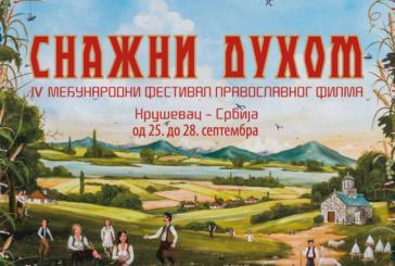 """Snažni duhom"" po peti put u Kruševcu (kompletan program)"