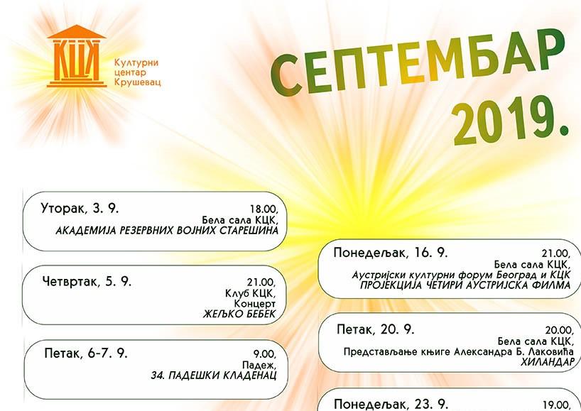 KCK u septembru: Padeški kladenac, Festival pravoslavnog filma, radionice…