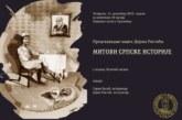 Predstavljanje knjige MITOVI SRPSKE ISTORIJE autora Dejana Ristića