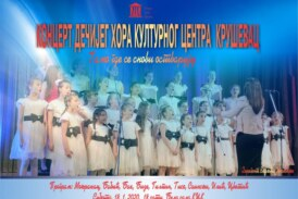 Koncert Dečjeg hora KCK