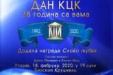 Kulturni centar Kruševac obeležava 28 godina rada i postojanja