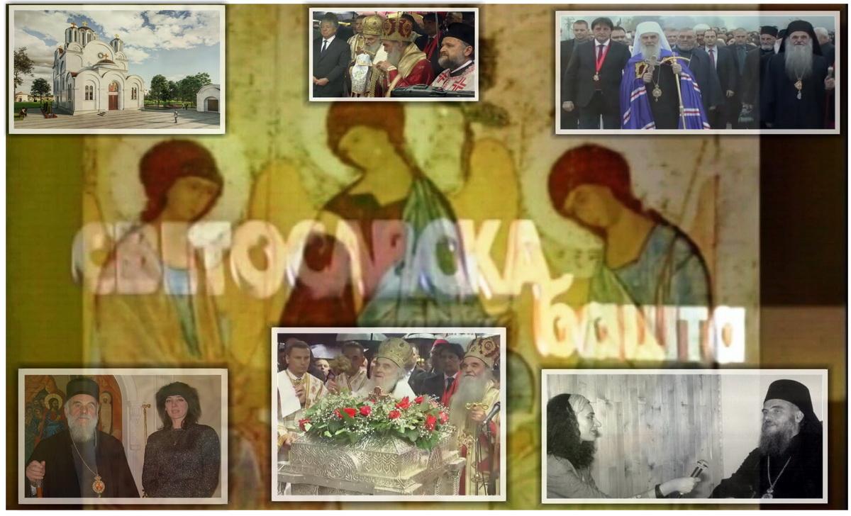 SVETOSAVSKA BAŠTA za 18 godina obišla svet, uživo iz Narodnog muzeja na Sretenje, 15. februara