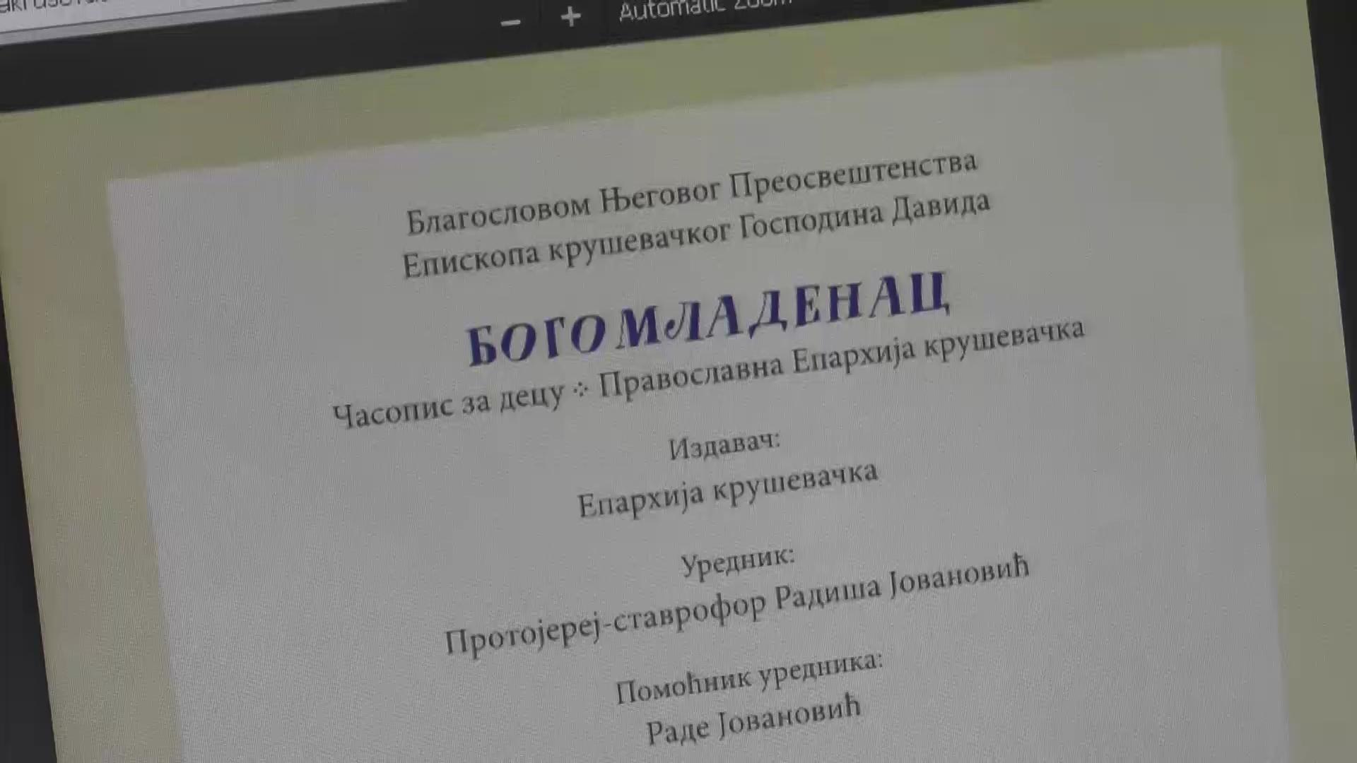 """Časopis za decu Eparhije kruševačke """"Bogomladenac"""" dostupan i u pdf formatu"""