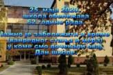 """Zaposleni i učenici OŠ """"Nada Popović"""" za Dan škole pripremili video prezentaciju"""