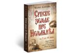 KNJIGA NEDELJE: Srpske zemlje pre Nemanjića od 7. do 10. veka