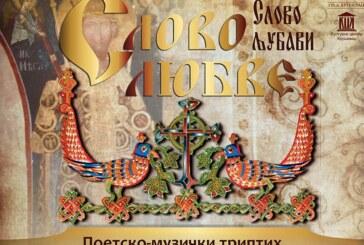 VIDOVDAN 20: Triptih Raspeto Kosovo