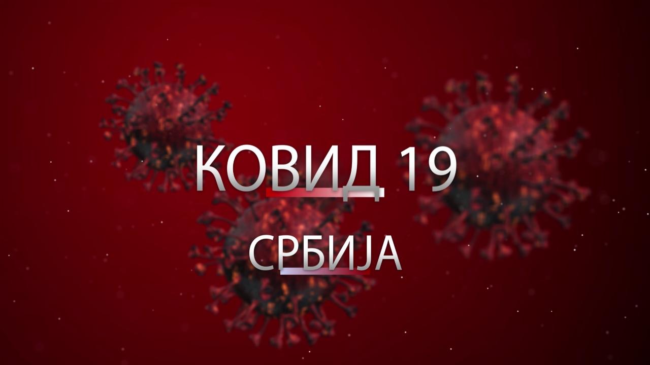 U Srbiji u poslednja 24 sata od koronavirusa preminulo osam lica – novozaraženih 339