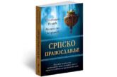 VIKEND SA KNJIGOM: Vodič kroz srpsko pravoslavlje