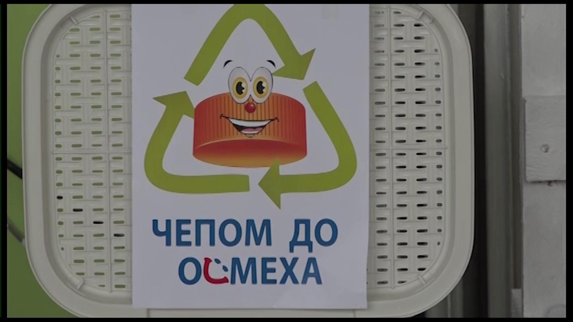 """U Trsteniku u okviru projekta """"Čep za hendikep"""" – akcija """"Čepom do osmeha"""""""