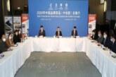 Kineski sajam brendova u Budmipešti – ove godine onlajn