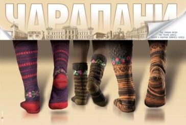 Kruševac od A do Š: Čarapani